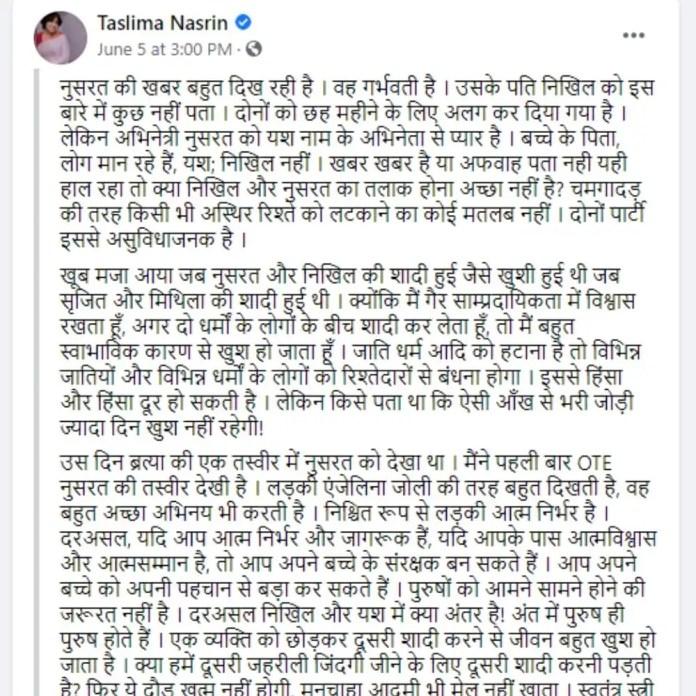 Nusrat jahan pregnancy, Taslima Nasreen, Taslima Nasreen Advise Nusrat jahan, Nusrat jahan, nikhil jain, yash Dasgupta, Social Media, Taslima Nasreen Post, नुसरत जहां, निखिल जैन, सोशल मीडिया