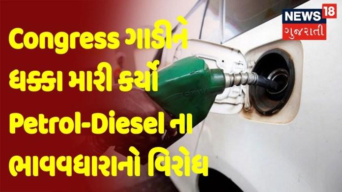 कांग्रेस ने कार को धक्का दिया, पेट्रोल-डीजल की कीमतों में बढ़ोतरी का विरोध किया