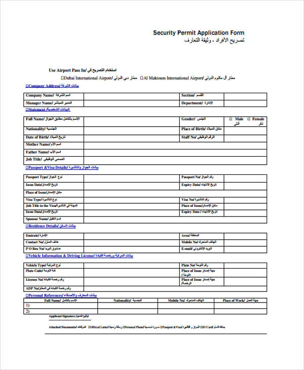 Private Security Individual Registration