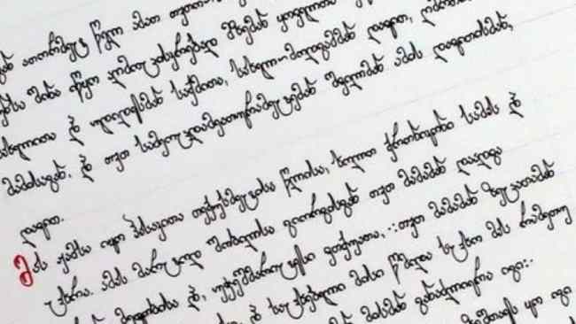 Gerogian writing on a page