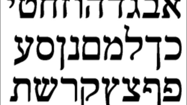 How to Write the Hebrew Alphabet. - Owlcation