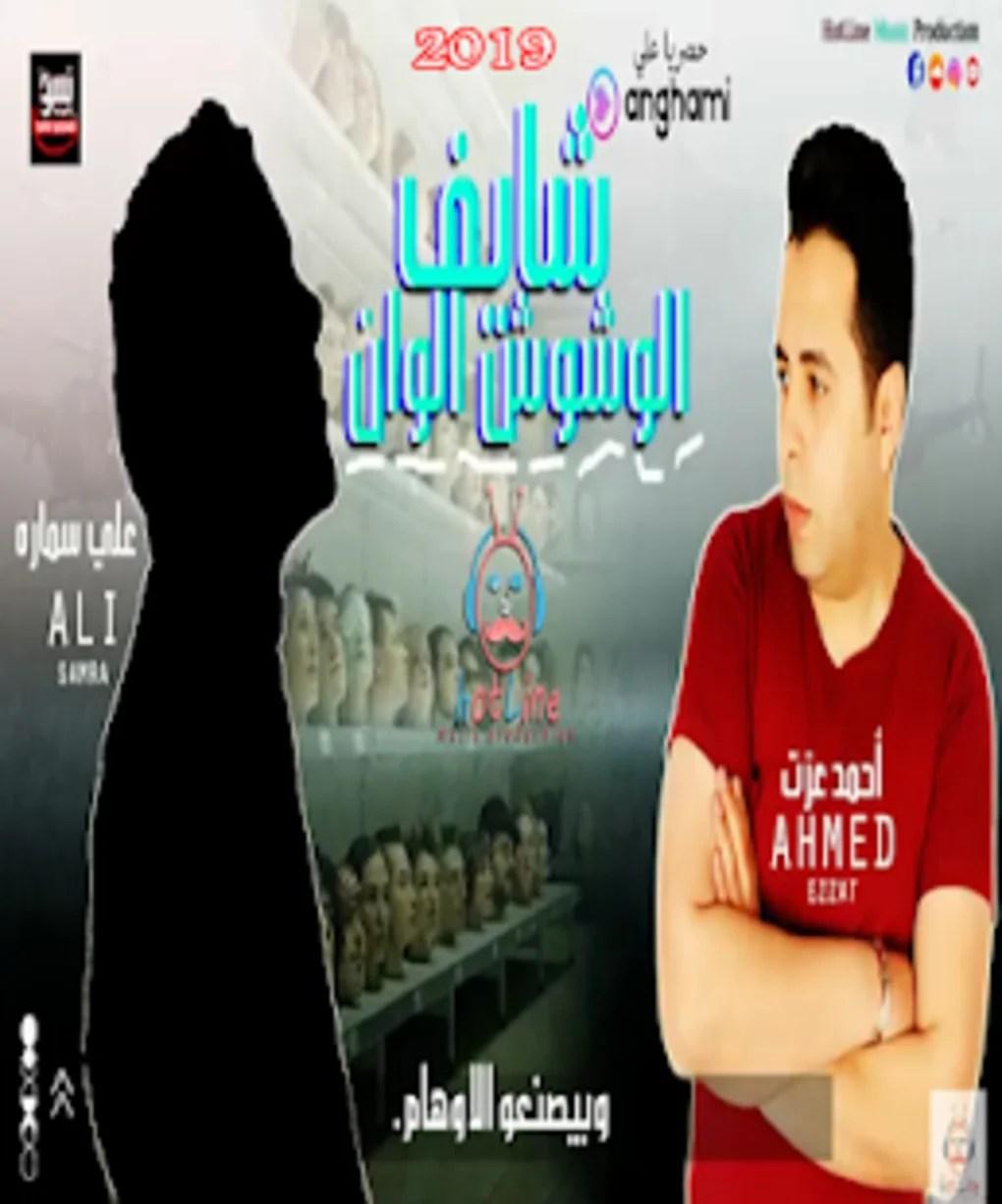 مهرجان عايم فى بحر الغدر احمد عزت و على سمارة2019 لنظام Android