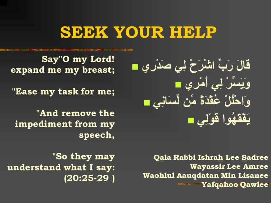 Allahumma Salle Ala Muhammed Wa Aale Muhammed Seek Your