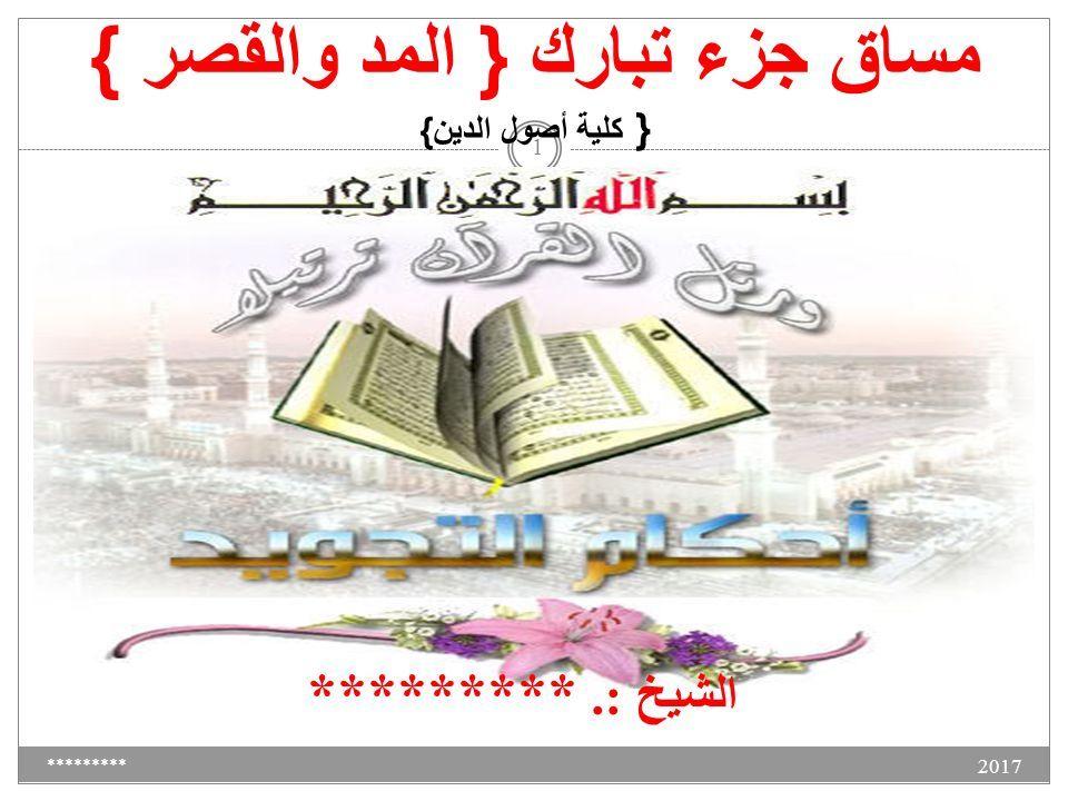 مساق جزء تبارك المد والقصر كلية أصول الدين الشيخ