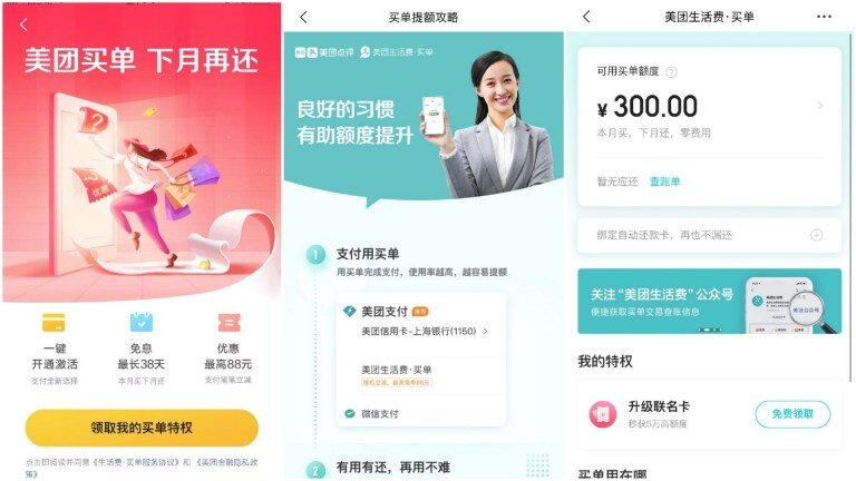 Meituan's microlending function. For all your local service needs! Taken from: Technode.