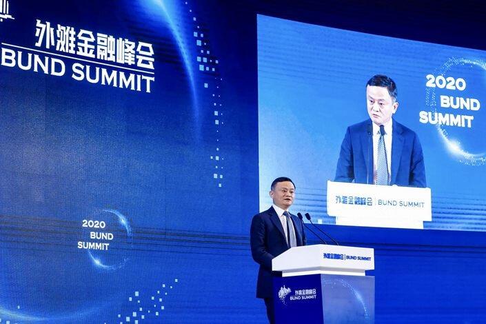 Jack Ma at Bund Summit 2020.  Source: Caixin.