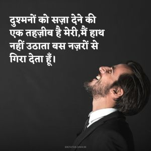 Attitude Shayari Images HD full HD free download.
