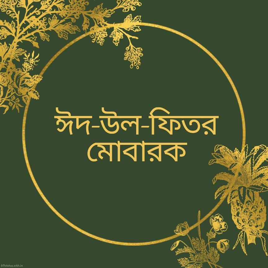 Bengali Eid Mubarak pics hd full HD free download.