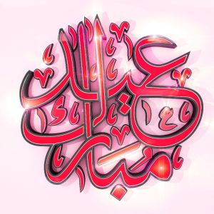 Eid Mubarak In Arabic Hd Image free download full HD free download.