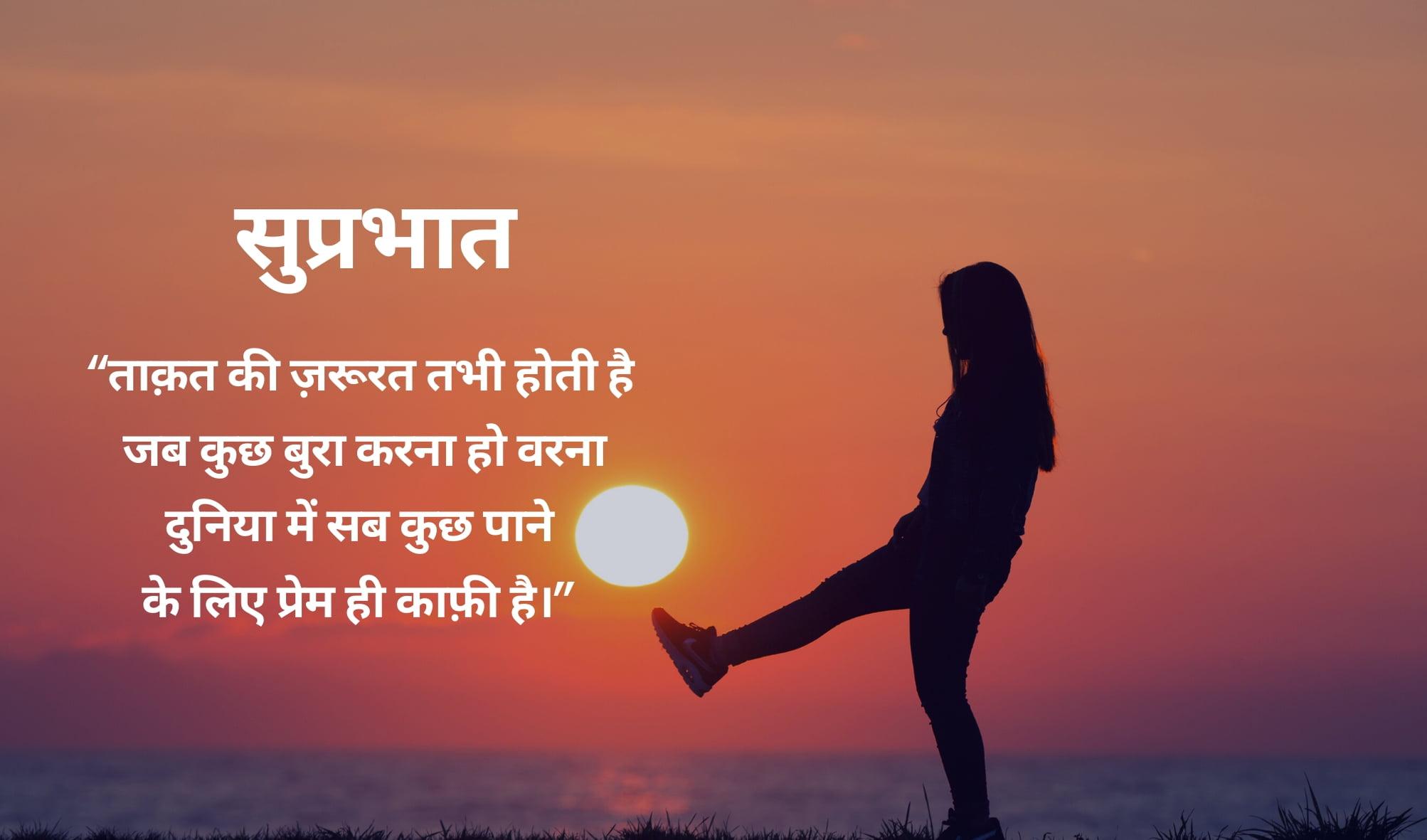Hindi Good Morning Pic full HD free download.