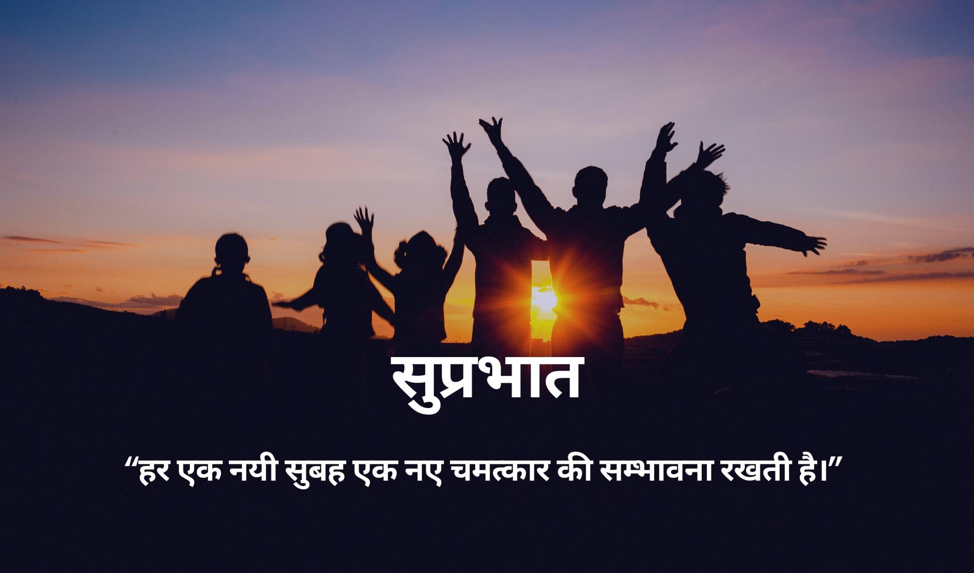 Hindi Hd Image Good Morning full HD free download.