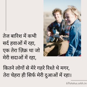 Hindi love shayari image full HD free download.