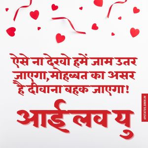 I Love You images with quotes in hindi hd full HD free download.