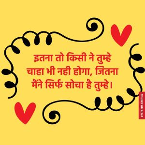 I Love You images with quotes in hindi in hd full HD free download.