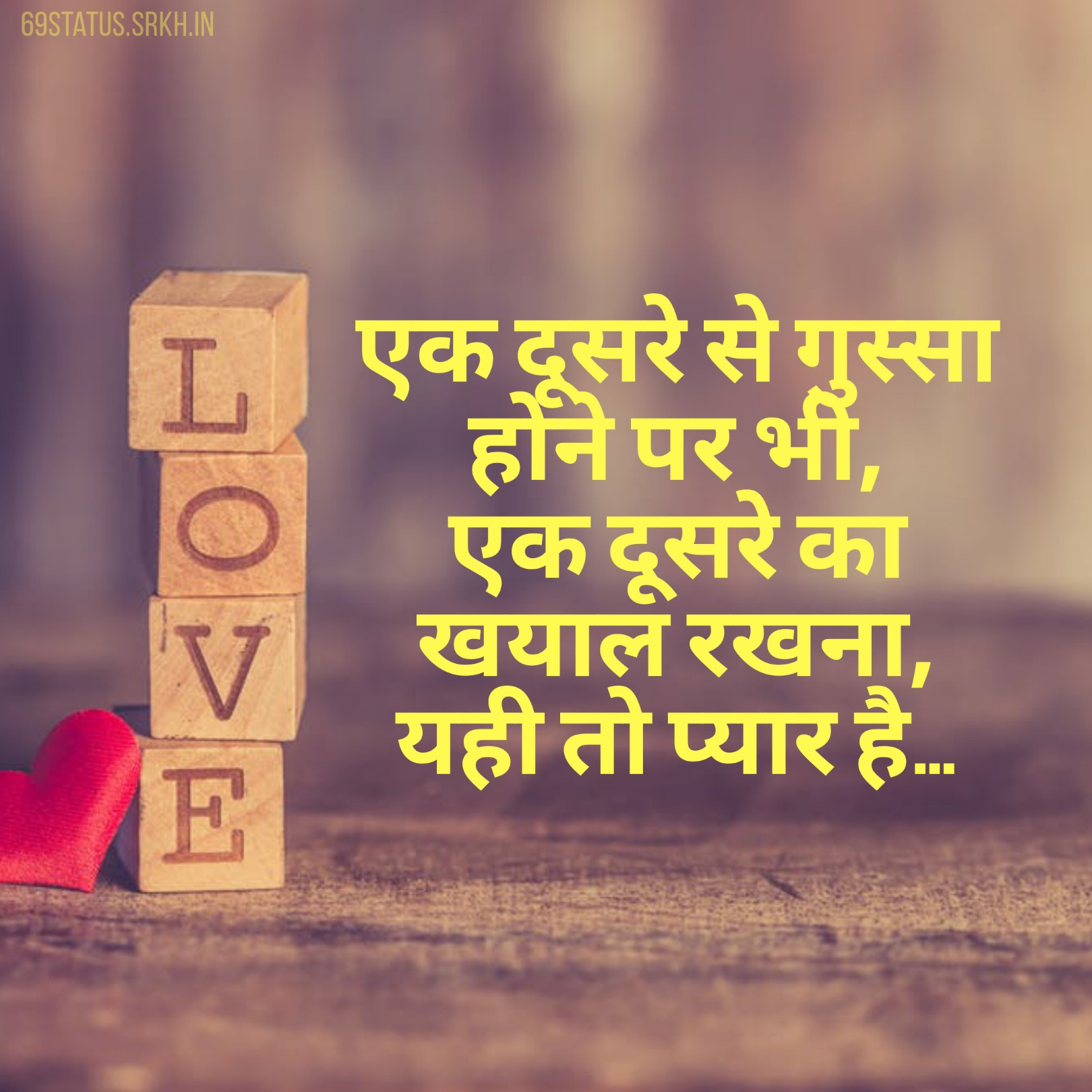 Love Image with Message in Hindi full HD free download.