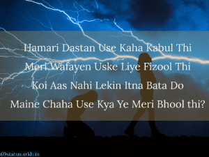 Sad Shayari photo full HD free download.