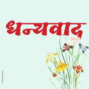 Thank You Images in Hindi in HD full HD free download.