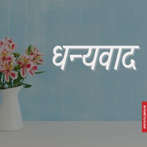 Thank You Images in Marathi HD full HD free download.