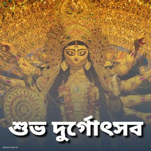 Durga Puja Wishes In Bengali in hd full HD free download.