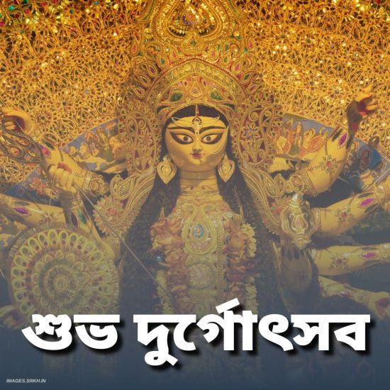 Durga Puja Wishes In Bengali in hd