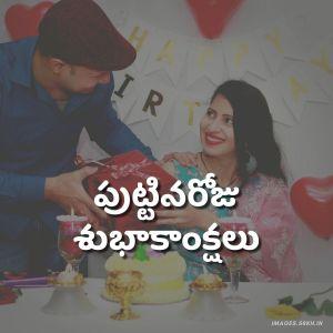 Happy Birthday Images In Telugu full HD free download.