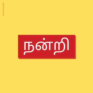 Thank You Images in Tamil in FHD full HD free download.