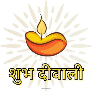 Diwali In Hindi full HD free download.