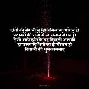 Diwali Wishes In Hindi HD full HD free download.