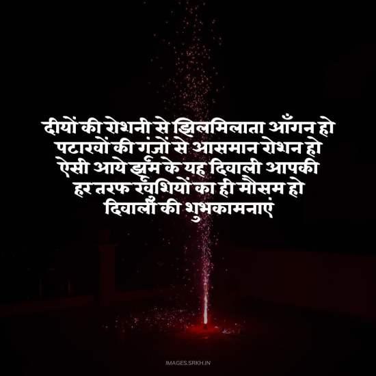 Diwali Wishes In Hindi HD