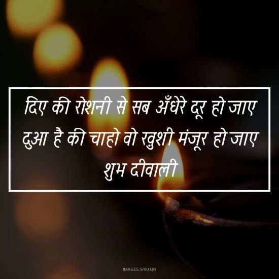 Diwali Wishes In Hindi in HD