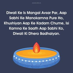 Happy Diwali Quotes full HD free download.