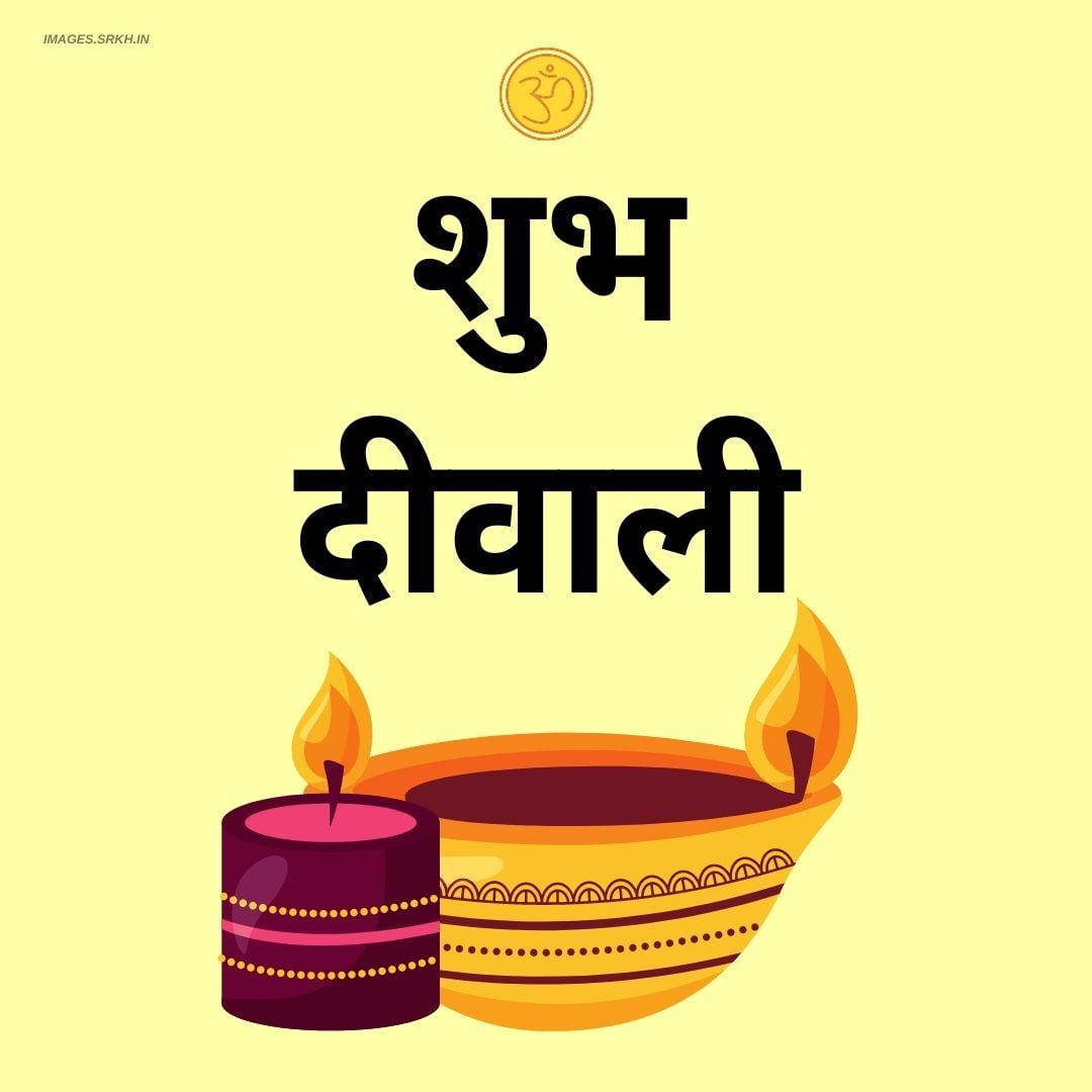 Happy Diwali Wishes In Hindi full HD free download.