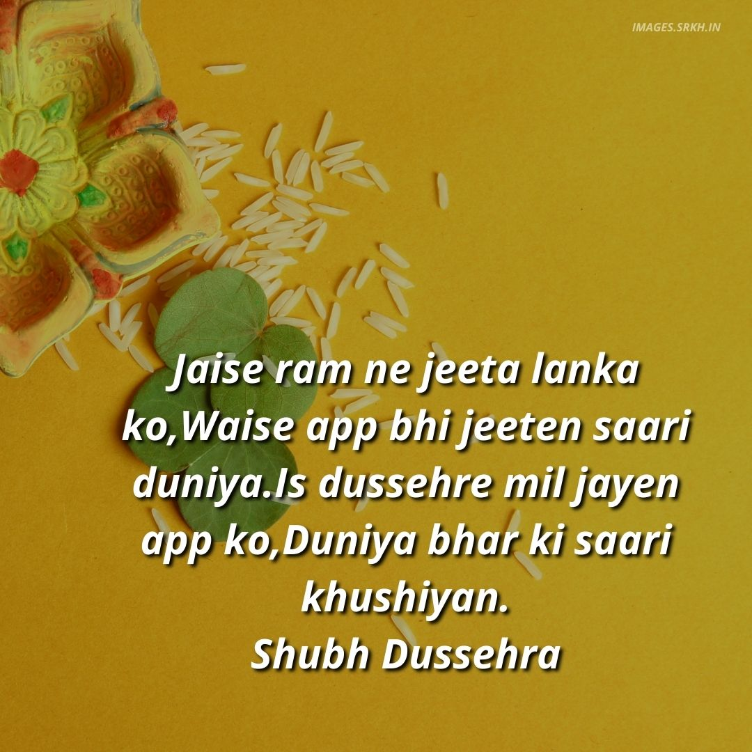 Happy Dussehra Quotes full HD free download.
