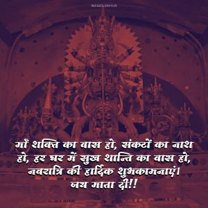 Navratri Shayari Image full HD free download.