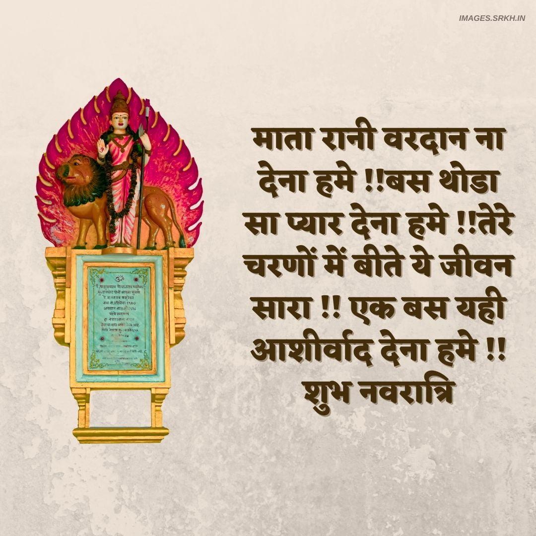 Navratri Wishes In Hindi hd full HD free download.