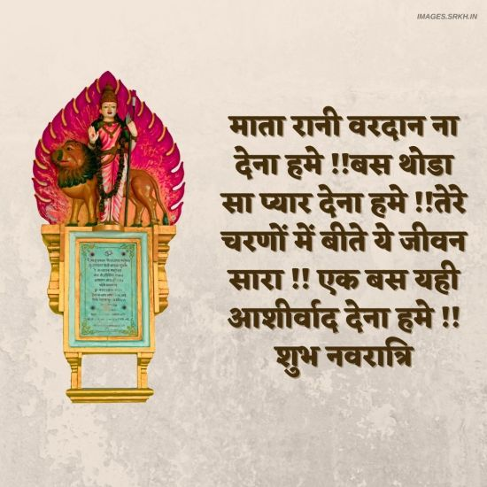 Navratri Wishes In Hindi hd