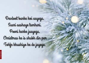 Christmas Shayari Images full HD free download.
