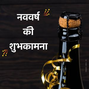 Happy New Year In Hindi full HD free download.