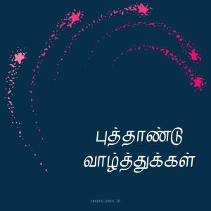 Happy New Year In Tamil full HD free download.
