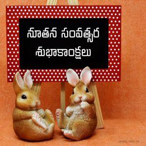 Happy New Year In Telugu full HD free download.
