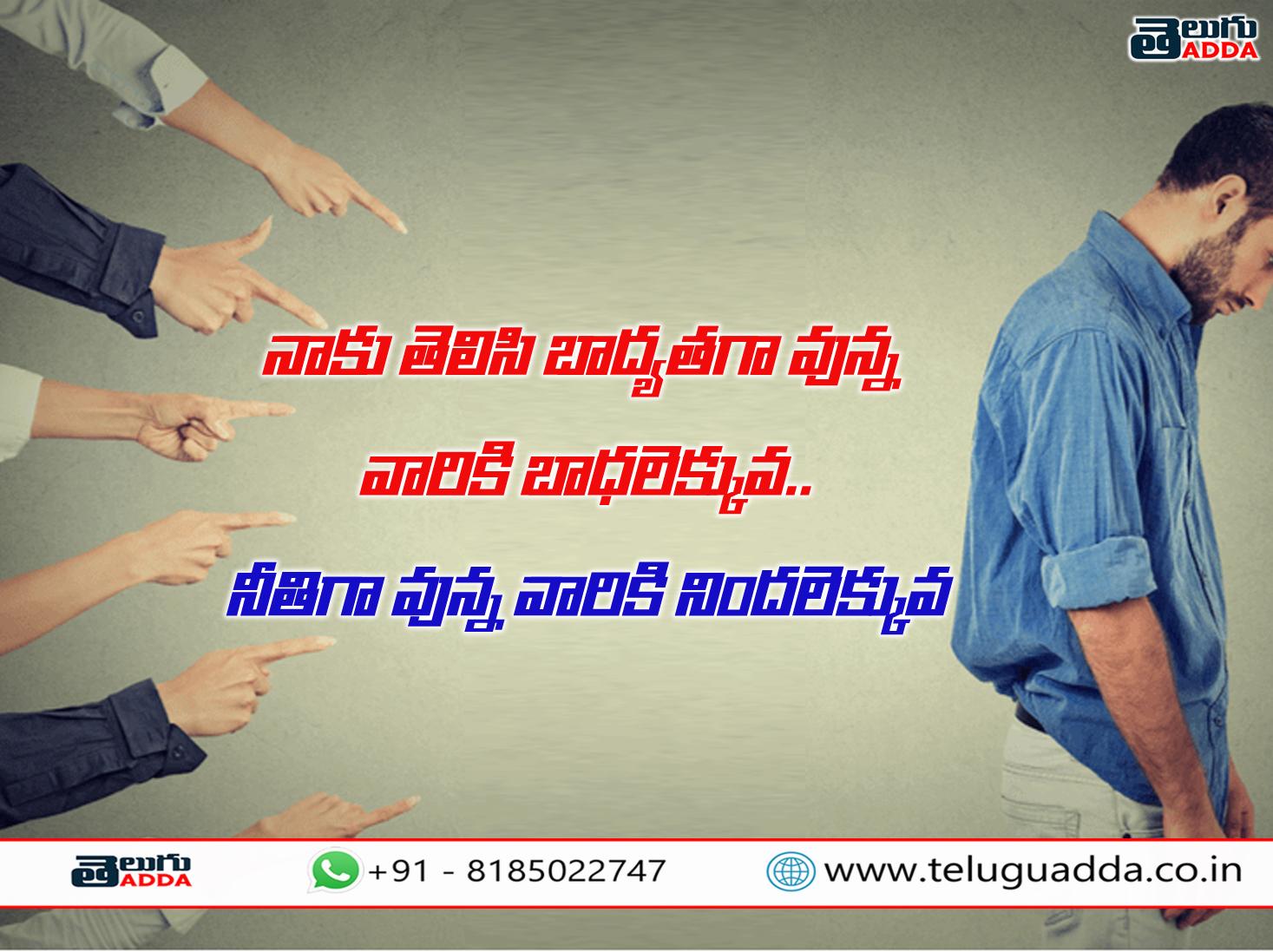 Best Telugu Quotes 2020