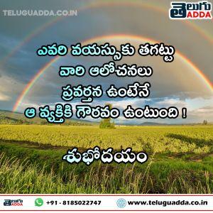 Best Good Morning Quotes 2020 in Telugu