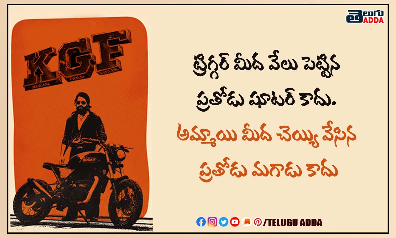 KGF Dialogues | KGF Telugu Dialogues