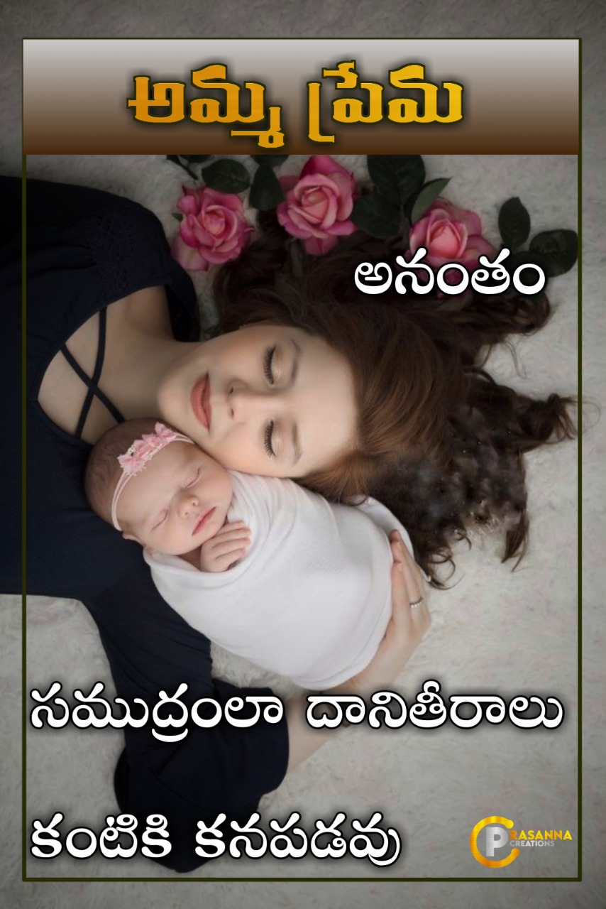 Mother Quotes In Telugu