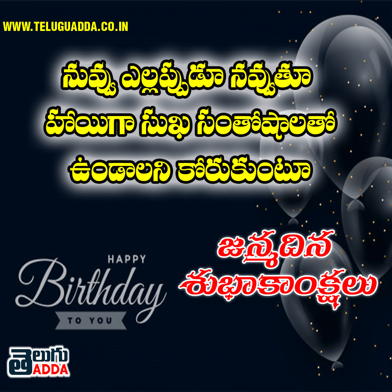 Birthday-Wishes-telugu-Greetings-in-telugu