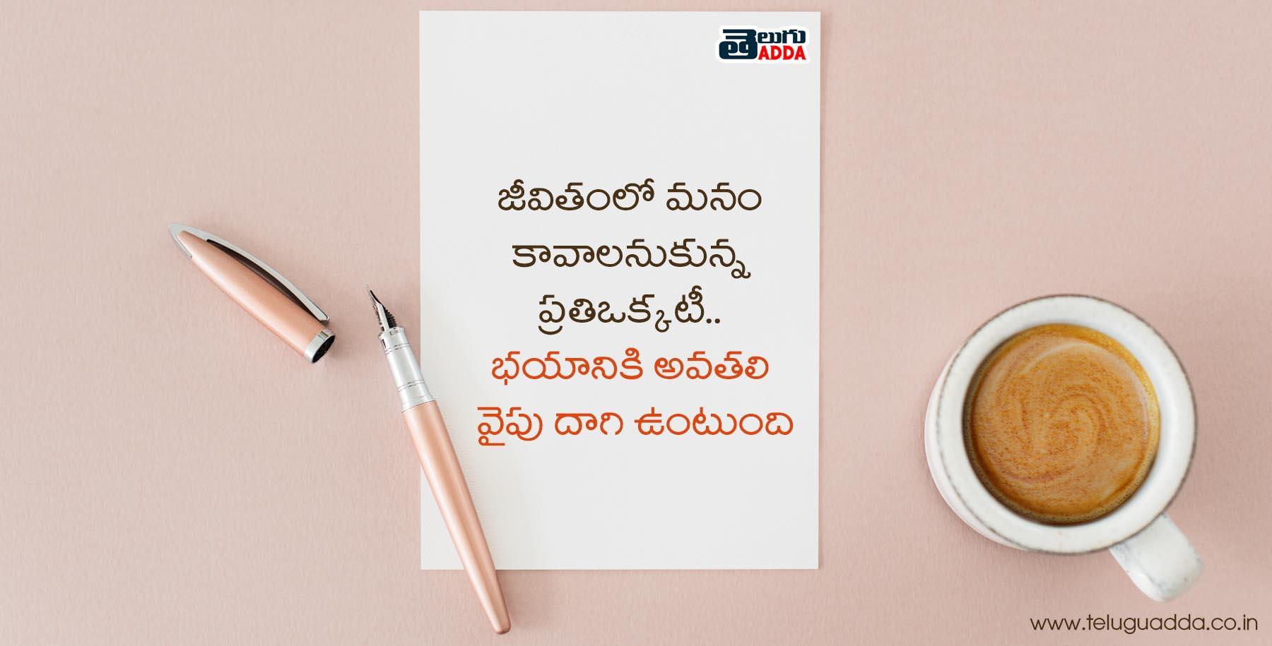 Telugu Quotes latest