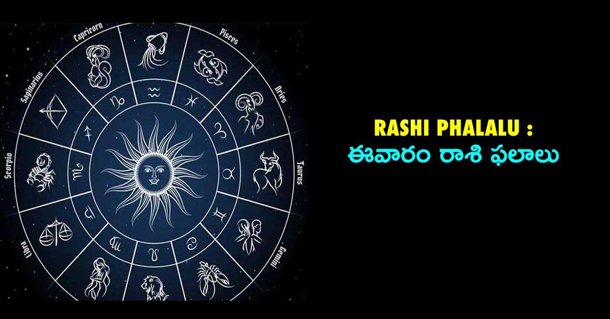Rashi Phalalu : This week in Telugu, Horoscope This Week, ఈవారం రాశి ఫలాలు