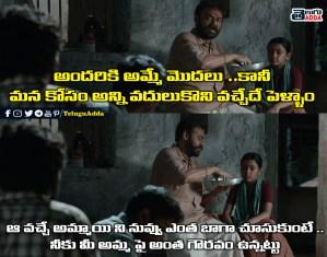 Narappa Dialogues నారప్ప డైలాగ్స్