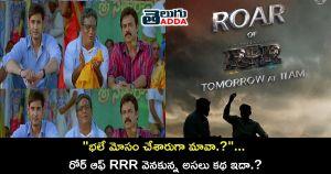 real persons in roar of rrr
