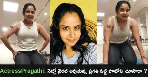 Pragathi Mahavadi gym photos